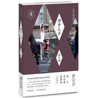 捕梦之乡:《哈扎尔辞典》地理阅读