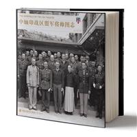 中缅印战区盟军将帅图志(精装)
