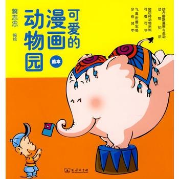 可爱的漫画动物园(蓝本)