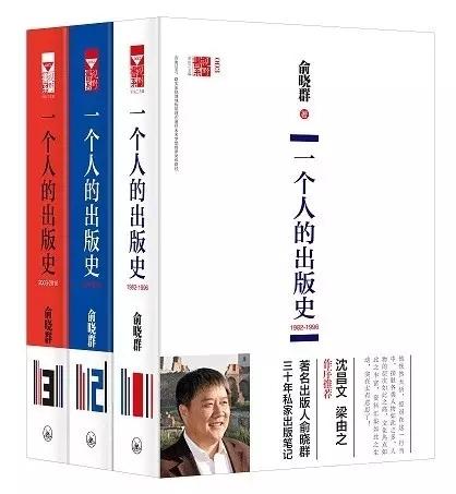 一个人的出版史(精套装3册)