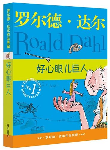 罗尔德·达尔作品典藏·好心眼儿巨人