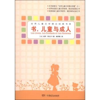 书,儿童与成人