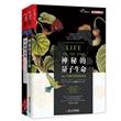 神秘的生命:神秘的量子生命+生命的未来(套装共2册)