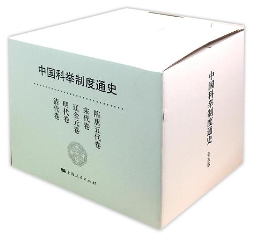 中国科举制度通史(精装5卷)