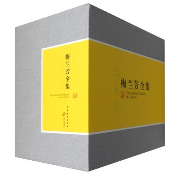 梅兰芳全集(套装1-8册 附光盘)