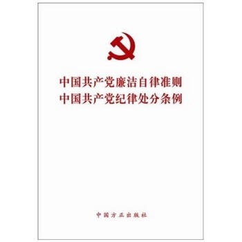 中国共产党廉洁自律准则-中国共产党纪律处分条例