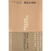 陈寅恪集•柳如是别传(上中下)