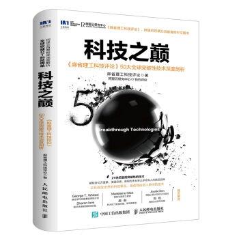 科技之巔:《麻省理工科技評論》50大全球突破性技術深度剖析