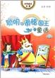 世界童话名著:聪明与滑稽国王的童话(注音彩绘)