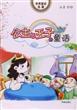 公主与王子的童话(注音彩绘)/世界童话名著