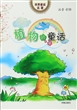 世界童话名著:植物的童话(注音彩绘)