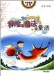 世界童话名著:探险与魔法的童话(注音彩绘)