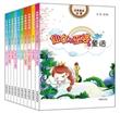 世界童话名著(10册/套)