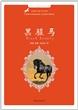 每天读一点世界动物文学名著:黑骏马
