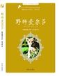 每天读一点世界动物文学名著:野狮艾尔莎