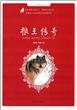 每天读一点世界动物文学名著:狼王传奇