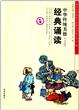 中华传统美德经典诵读(小学版)