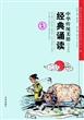 中华传统美德经典诵读(中学版)