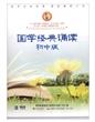 国学经典诵读·初中版CD(六碟/盒)