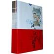 汉字里的故事(套装共8册)