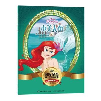 国际金奖迪士尼电影故事典藏系列·第一辑:小美人鱼
