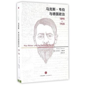 马克斯·韦伯与德国政治 1890-1920