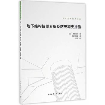 地下结构抗震分析及防灾减灾措施