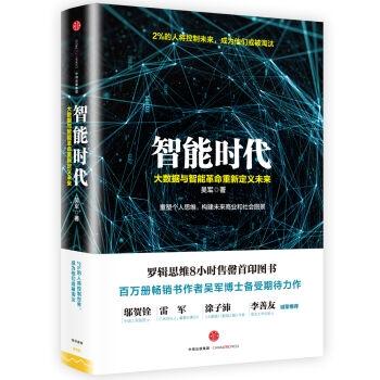 智能时代:大数据与智能革命重新定义未来(精装)