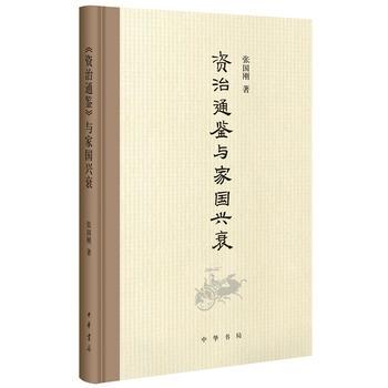 《资治通鉴》与家国兴衰(布脊精装)
