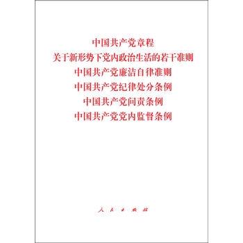 中国共产党章程、中国共产党廉洁自律准则、关于新形势下党内政治生活的若干准则 条例六合一