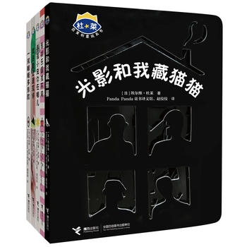 杜莱百变创意玩具书·第二辑(套装5册)