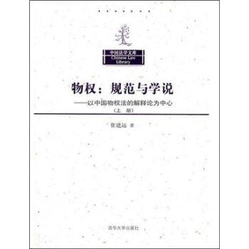 物权:规范与学说:以中国物权法的解释论为中心(上册)