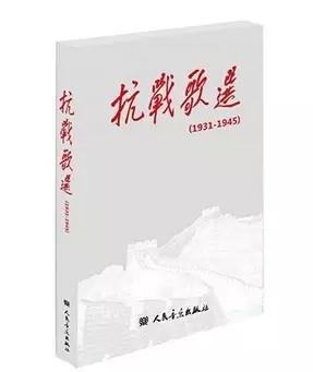 抗战歌选(1931—1945)