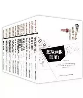 张景中科普文集(全18种)