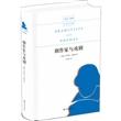 名家文学讲坛:剧作家与戏剧(精装)