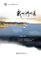 我从淅川来:一个丹江口水库老移民的自述