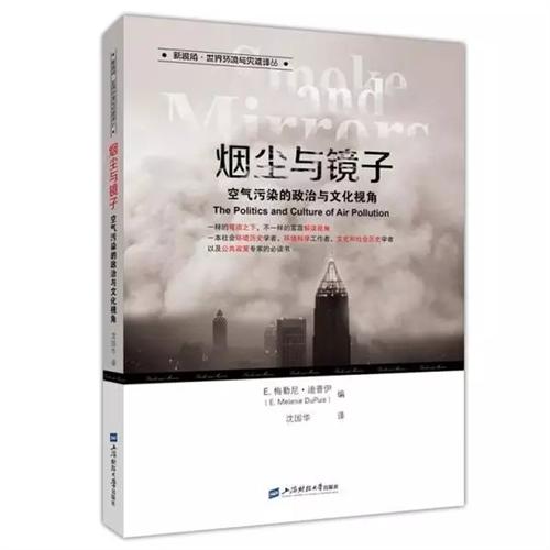 烟尘与镜子:空气污染的政治与文化视角