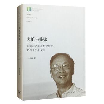 火枪与账簿:早期经济全球化时代的中国与东亚世界(精装)