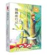 名译经典童书馆:骑鹅旅行记