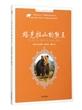 世界动物文学名著(Ⅱ):塔克拉山的熊王