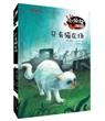 方方蛋外国儿童文学馆:小侦探时间·只有猫在场