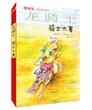 方方蛋外国儿童文学馆:龙骑士·骑士大赛