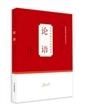 中华传统文化经典诵读(学生用):孟子