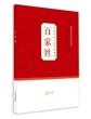 中华传统文化经典诵读(学生用):百家姓