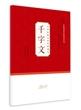 中华传统文化经典诵读(学生用):千字文