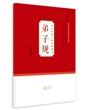 中华传统文化经典诵读:弟子规