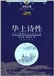 文化中国·边缘话题(Ⅱ):华土诗性