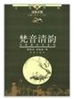文化中国·边缘话题(Ⅱ):梵音清韵
