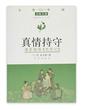 文化中国·边缘话题(Ⅲ):真情持守·凄苦缠绵《琵琶记》