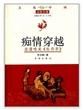 文化中国·边缘话题(Ⅲ):痴情穿越·浪漫唯美《牡丹亭》